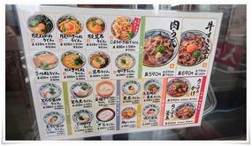 うどんメニュー@丸亀製麺