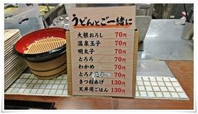 トッピングメニュー@丸亀製麺
