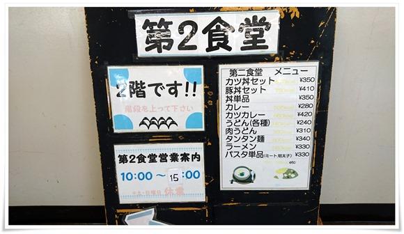 福岡大学 第一食堂~学食で大盛カツカレーを堪能!学食メニューはガッツリ大盛なのでしょうか?