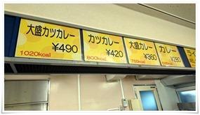 カレーコーナー@第一食堂