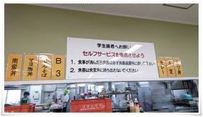 セルフサービスの徹底@福大第三食堂