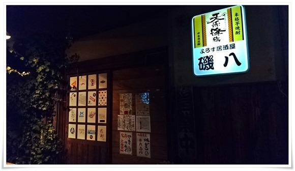 店舗外観@磯八(いそはち)