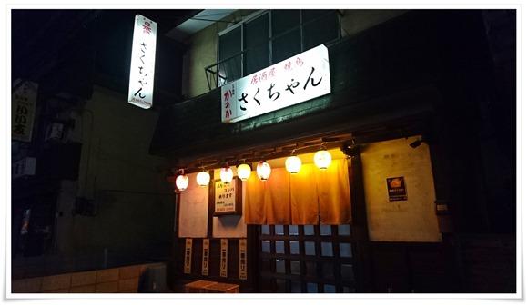 店舗外観@居酒屋さくちゃん