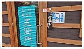 店舗入口@鉄板居酒屋 五衛門