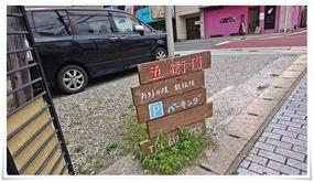 駐車場@鉄板居酒屋 五衛門
