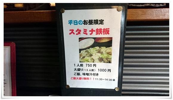 スタミナ鉄板メニュー@鉄板居酒屋 五衛門