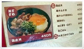鶏皮丼@鉄板居酒屋 五衛門