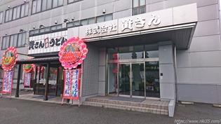 資さん本社入口と店舗入口