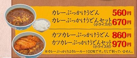 カレーうどんメニュー@資さんうどん佐賀開成店
