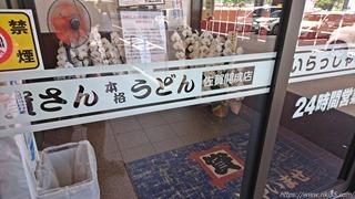 24時間営業@資さんうどん佐賀開成店