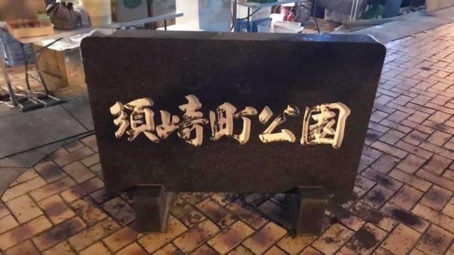 須崎町公園@直活祭