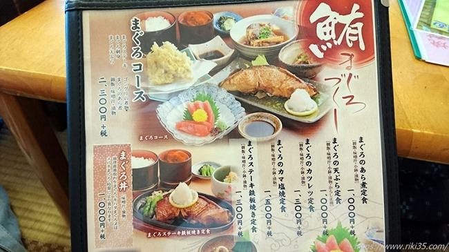 鮪づくしメニュー@魚料理 びびんや