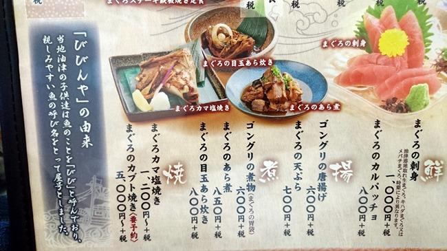 鮪おつまみメニュー@魚料理 びびんや