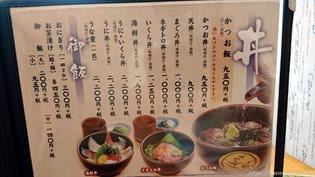 丼物メニュー@魚料理 びびんや