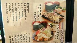 定食メニュー@魚料理 びびんや