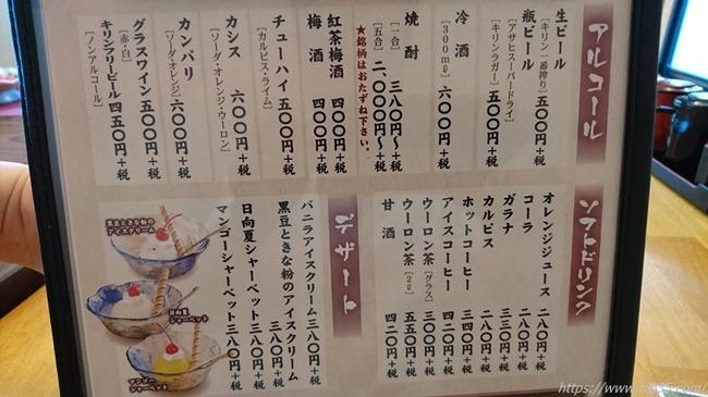 ドリンクメニュー@魚料理 びびんや