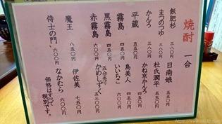 焼酎メニュー@魚料理 びびんや
