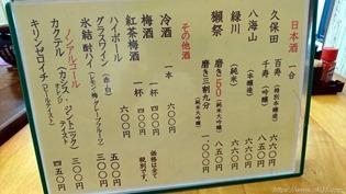 日本酒メニュー@魚料理 びびんや
