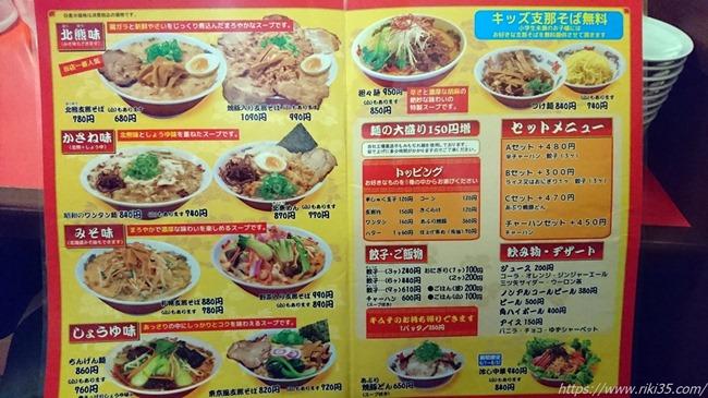 メニュー@北熊(ほくゆう)総本店