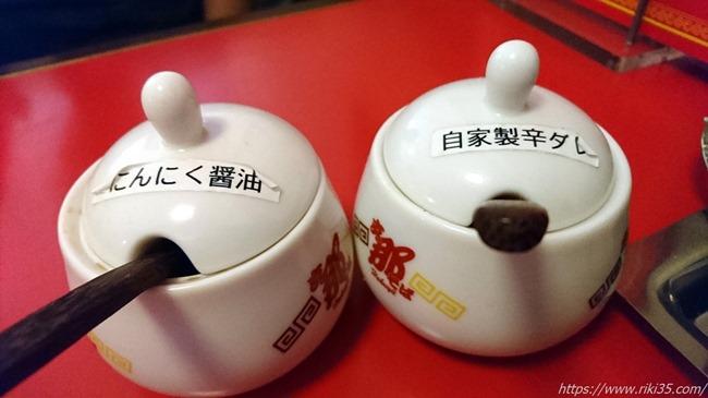 特製タレ@北熊(ほくゆう)総本店
