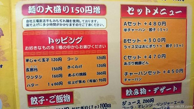 大盛り可能@北熊(ほくゆう)総本店