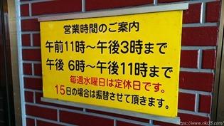 営業案内@北熊(ほくゆう)総本店