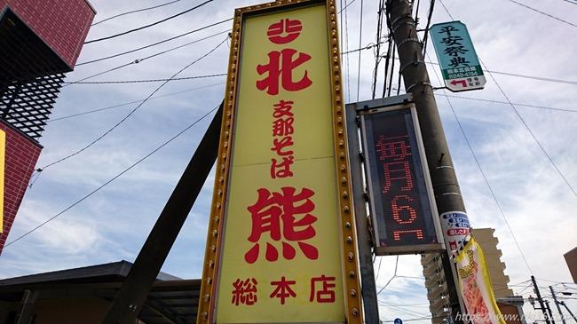 看板@北熊(ほくゆう)総本店