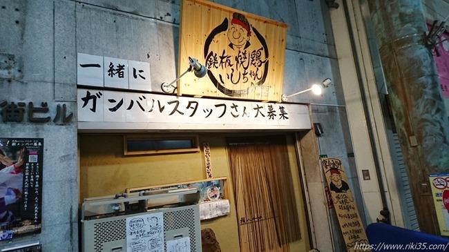 鉄板焼鶏いしちゃん
