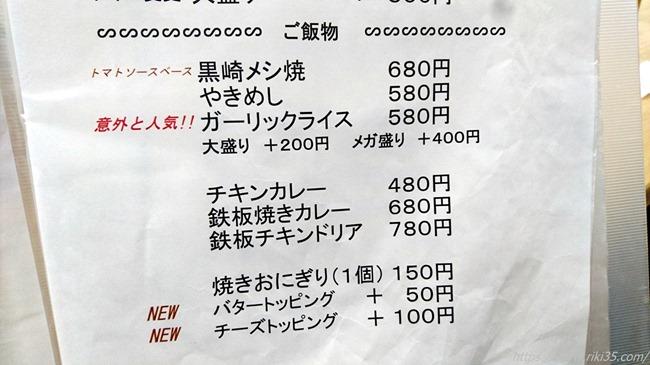 ご飯ものメニュー@鉄板焼鶏いしちゃん