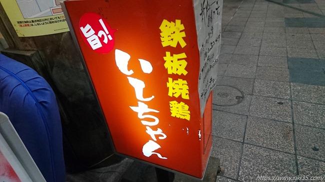 店頭の看板@鉄板焼鶏いしちゃん