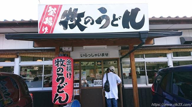 牧のうどん 三川内店