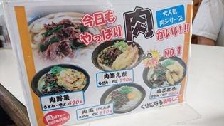 肉系メニュー@牧のうどん 三川内店