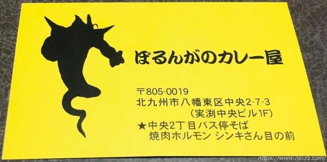 名刺@ぽるんがのカレー屋