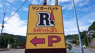 駐車場入口の看板@リンガーハット 長崎宿町店