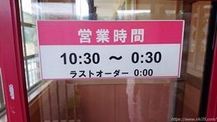 営業時間@リンガーハット 長崎宿町店