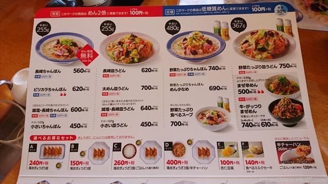 ちゃんぽんメニュー@リンガーハット 長崎宿町店