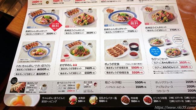セット・定食メニュー@リンガーハット 長崎宿町店