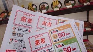 末吉2@資さんうどん 史上初の大感謝祭