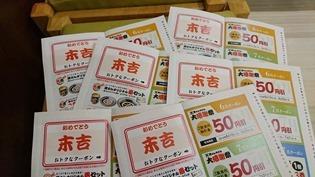 末吉3@資さんうどん 史上初の大感謝祭