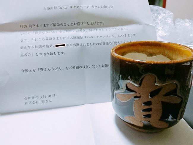 当選案内@資さんうどん大感謝祭