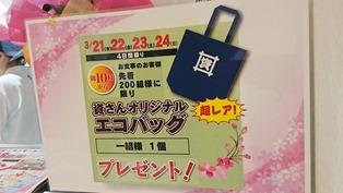 エコバッグプレゼント@資さんうどん大感謝祭