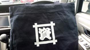 エコバッグゲット@資さんうどん大感謝祭