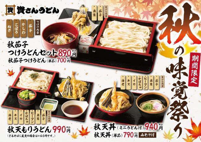 秋の味覚祭り@資さん