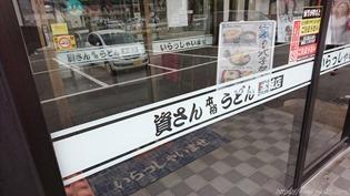 店舗入口@資さんうどん本城店