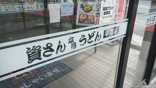 店舗入口@資さんうどん中間店