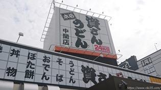 立派な看板@資さんうどん中間店