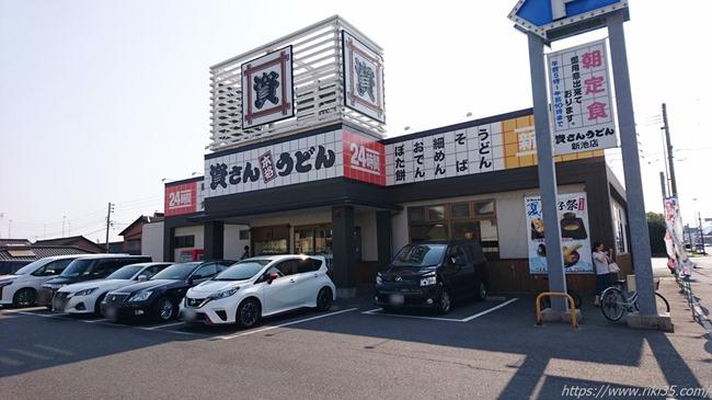店舗外観@資さんうどん新池店