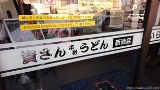 店舗入口@資さんうどん新池店