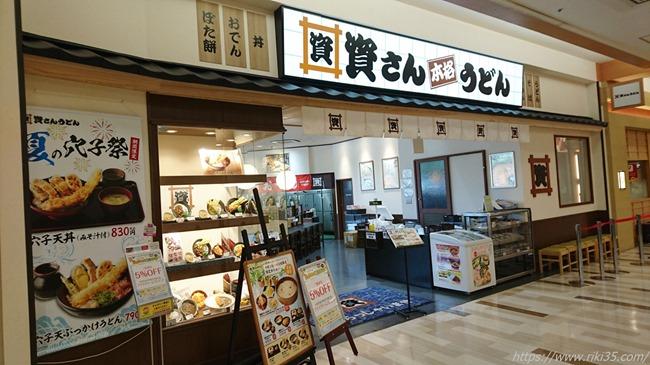 資さんうどんイオンモール八幡東店