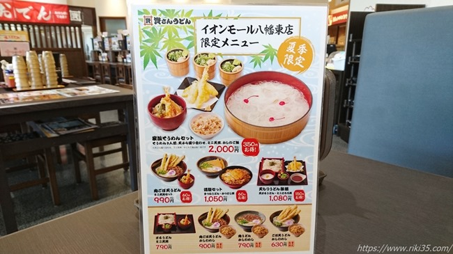 資さんうどんイオンモール八幡東店限定メニュー